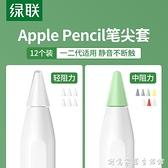 綠聯筆尖套適用于蘋果applepencil電容筆類紙膜雙阻尼靜音硅膠輕阻力防 創意家居