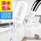 凈水器 凈水器水龍頭過濾器家用廚房自來水...