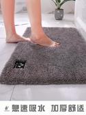 地墊門墊進門衛生間門口家用臥室地毯廚房衛浴吸水腳墊浴室防滑墊