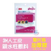 3M 人工皮親水性敷料 (滅菌) 10x10cm 加厚型 (單片入) 人工皮【生活ODOKE】
