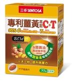 三多專利薑黃萃取C+T軟膠囊30粒