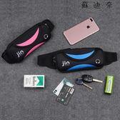 運動腰包手機包多功能防水腰帶包