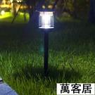 太陽能滅蚊燈戶外防水花園家用室外庭院草坪純物理電擊式驅蚊神器 萬客居