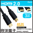 i-gota 最新 4K2K 60Hz 2.0HDMI影音傳輸線 3公尺(FHDMI-2030)