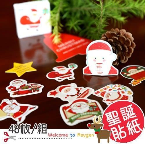 聖誕節盒裝貼紙 聖誕老人 裝飾日記貼 烘焙封口貼 禮物 48枚/組