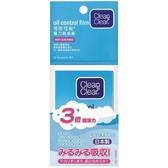 Clean & Clear可伶可俐魔力吸油面紙60片入【康是美】