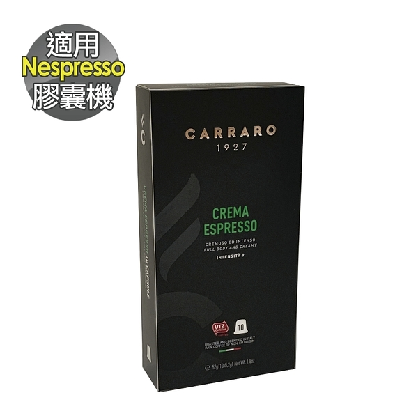 Nespresso 膠囊機相容 Carraro Crema Espresso 咖啡膠囊 (CA-NS23)