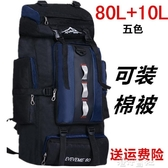特大背包大容量男80升90戶外旅行包雙肩包旅游登山包打工行李背囊