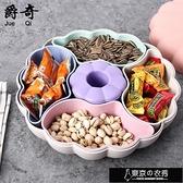 果盤果盤創意家用現代客廳茶幾過年分格帶蓋塑料零食糖果瓜子盤干果盒【新春特惠】