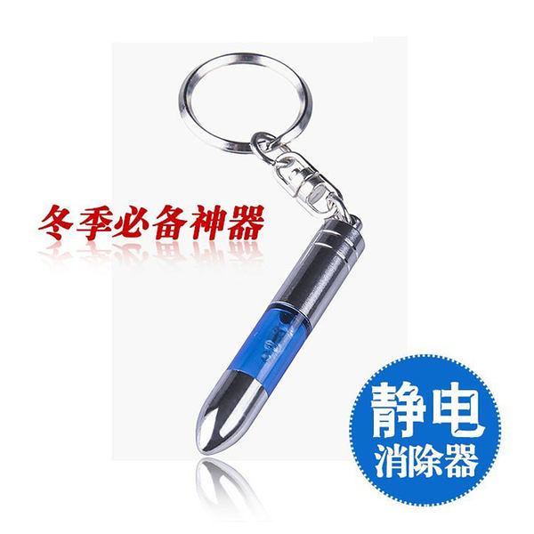 TwinS子彈型防靜電鑰匙扣靜電寶靜電消除器【顏色隨機發貨】