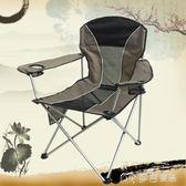 戶外便攜式折疊椅子超輕凳子辦公扶手靠背椅沙灘釣魚露營燒烤桌椅- YYS 麥吉良品