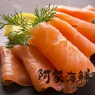 【阿家海鮮】頂級燻鮭魚切片(1000g±10%/包) 冷燻熟成 KUMADO 淡煙燻工法 Premium等級 HACCP