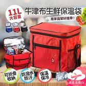 【台灣現貨】11L牛津布保溫袋 生鮮便當包 可折疊野餐袋 保鮮袋 保冷袋【HC110】99750走走去旅行