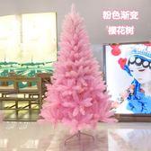 粉色聖誕樹套餐聖誕節櫻花漸變網紅裝飾品【步行者戶外生活館】