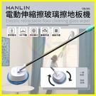 HANLIN CBL981 電動伸縮擦玻璃擦地板機 清潔拖地掃地工具 拖布自動旋轉電動拖把 安全擦玻璃窗神器