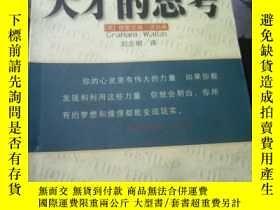二手書博民逛書店罕見天才的思考Y135543 劉志明 企業管理出版社 ISBN:
