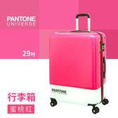 PANTONE UNIVERSE 台灣限定 獨家聯名款 色票行李箱 29吋(2色可選)-蜜桃紅 旅行箱 拉桿箱