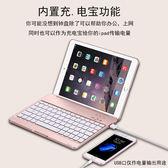 蘋果平板鍵盤ipad2 3 4 5 air2無線藍牙帶鍵盤mini23迷你保護套殼xw 好康免運