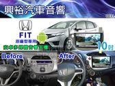【專車專款】08~13年HONDA FIT專用10吋觸控螢幕安卓多媒體主機*藍芽+導航+安卓四合一*無碟四核心