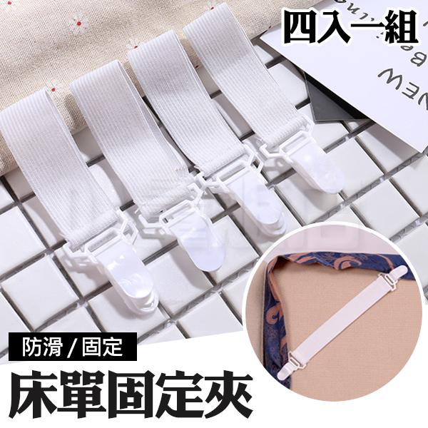床單固定夾 防滑床單固定扣 4入1組 床罩扣固定器 棉被鬆緊帶 防止床單滑落(V50-2187)