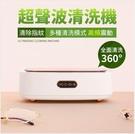 台灣現貨 多功能超聲波清洗機 清洗盒超聲波清洗機家用清洗器小首飾手錶清洗盒 快速出貨