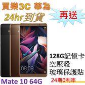 Huawei Mate 10 手機 64G,送 128G記憶卡+空壓殼+玻璃保護貼,24期0利率,華為 雙卡機