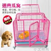 狗籠子小型犬 中型大型犬金毛幼犬 泰迪博美寵物狗籠子室內帶廁所 NMS小艾新品