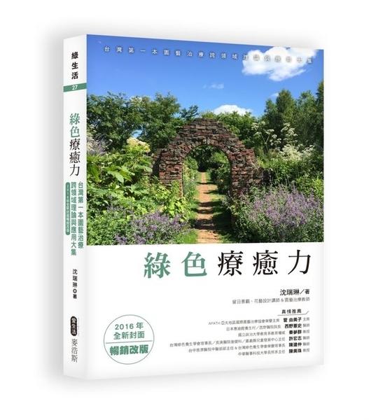 綠色療癒力:台灣第一本園藝治療跨領域理論與應用大集(2016年全新...【城邦讀書花園】
