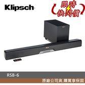【限時特賣+24期0利率】美國 Klipsch 古力奇 RSB-6 家庭劇院 soundbar 聲霸 超低音 公司貨