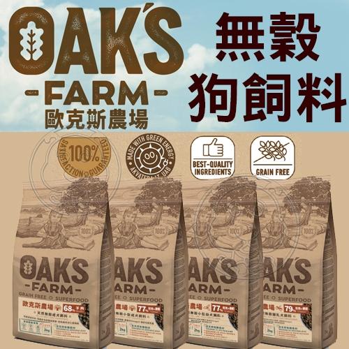 【培菓寵物48H出貨】免運 OKAS 歐克斯農場 天然無穀 狗飼料 2kg