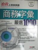 【書寶二手書T7/語言學習_ZCW】商務字彙嚴選1000_Live ABC