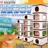 【培菓幸福寵物專營店】IRIS》摺疊收納式布貓塔方形
