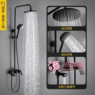 掛牆沐浴套裝 黑色智慧淋浴花灑套裝家用美...