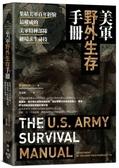 美軍野外生存手冊:集結美軍百年經驗,最權威的美軍特種部隊絕境求...【城邦讀書花園】