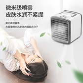 迷你冷風機小空調電風扇制冷家用臥室小型便攜式行動宿舍水冷神器 創意空間