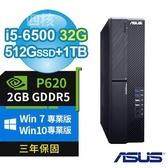 【南紡購物中心】ASUS 華碩 Q270 SFF 商用電腦(i5-6500/32G/512G SSD+1TB/P620 2G/W7P/三年保固)