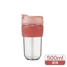 樂扣樂扣  清新玻璃兩用隨行杯500ML  超商咖啡杯/玻璃杯