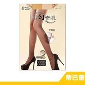 【RH shop】蒂巴蕾  耐勾奇肌TIGHTNESS耐穿彈性絲襪FP-2003