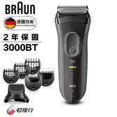 【贈理容包】【德國百靈BRAUN】新三鋒系列造型組電鬍刀(黑)3000BT