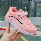 女童鞋子2021新款春秋透氣網鞋女孩學生中大童韓版軟底兒童運 快速出貨