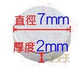 【釹鐵硼強力磁鐵】直徑7*厚度2mm 材料:N38 鍍鋅 吸鐵 磁石 金屬固定 Mgt38-C070702