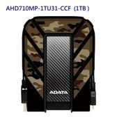 【新風尚潮流】 威剛 外接式 行動硬碟 HD710M USB3.1 迷彩 防水防塵防震 1TB AHD710MP-1T