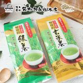 日本 袋布向 元氣一番 茶飲 200g 綠茶 玄米茶 煎茶 茶葉 沖泡 沖泡飲品