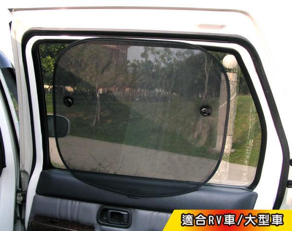 休旅車專用遮陽小圓弧59x50cm【亞克】