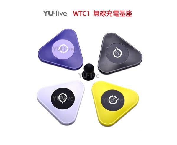 YU-live WTC1 QI無線充電基座