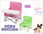 麗嬰兒童玩具館~S&S可攜帶式兒童摺疊餐椅.附收納袋
