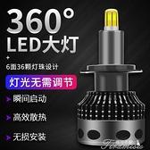 汽車LED燈 汽車led大燈360度激光燈泡超亮h1h7H11改裝9005遠光9012近光車燈 618大促銷