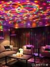 聲控彩燈KTV酒吧氛圍燈家用旋轉七彩變色臥室浪漫裝飾清吧氣氛燈 【全館免運】