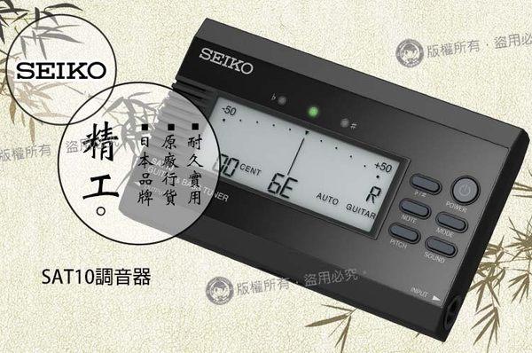 【小麥老師樂器館】調音器 日本精工 SEIKO SAT10 【A16】吉他/貝斯 通用 2色可選 oxx03