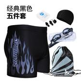 泳褲男士游泳褲泳鏡泳帽套裝加肥加大尺碼高腰時尚火焰平角保守溫泉泳衣